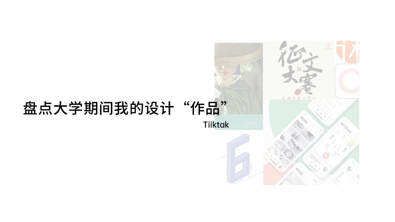 "Featured image of post 盘点大学期间我的设计""作��"
